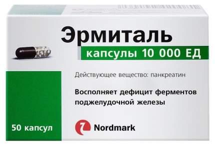 Эрмиталь капсулы 10 тыс. ЕД 50 шт.