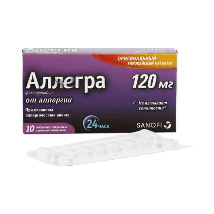 Аллегра таблетки 120 мг 10 шт.