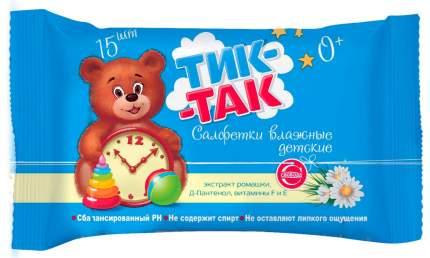 Салфетки влажные детские ТИК-ТАК с экстрактом ромашки, Д-пантенолом, витаминами F и Е 15шт