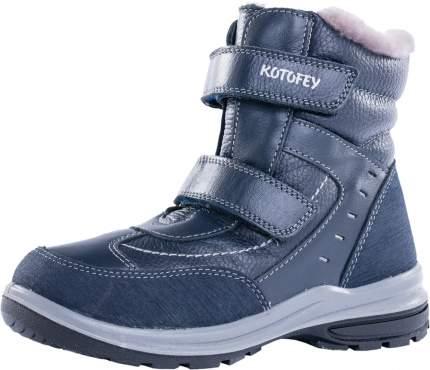 Ботинки меховые для мальчиков Котофей р.40, 752097-51 зимние