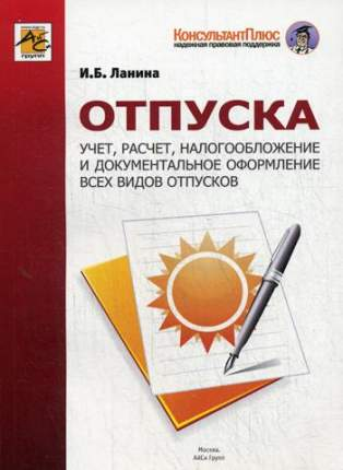 Книга Отпуска: Учет, Расчет, налогообложение и Документальное Оформление Всех Видов Отп...