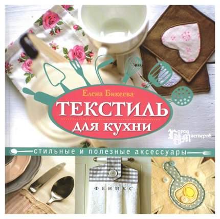 Текстиль для кухни: Стильные и полезные Аксессуары