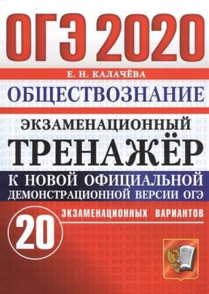 Калачева. ОГЭ 2020. Обществознание. 20 вариантов. Экзаменационный тренажёр