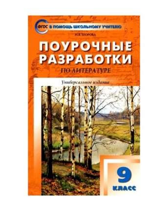 Пшу литература, 9 кл, Универсальное Издание (Фгос) Егорова