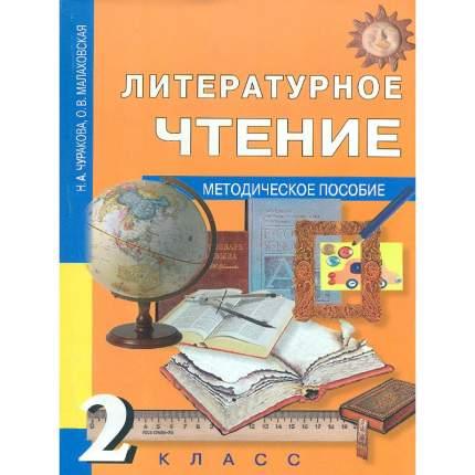 Чуракова, литературное Чтение, Методика 2 кл (Фгос)