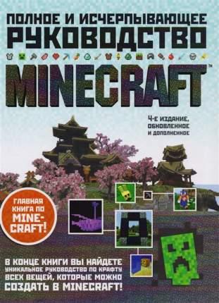Minecraft, Полное и исчерпывающее руководство, 4-е издание