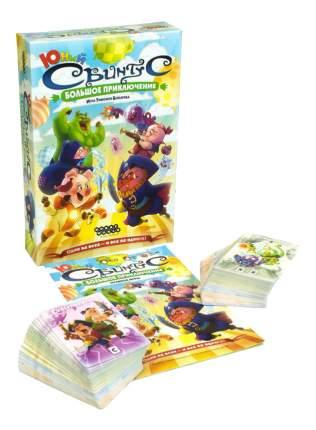 Настольная игра Свинтус Юный: Большое приключение ()