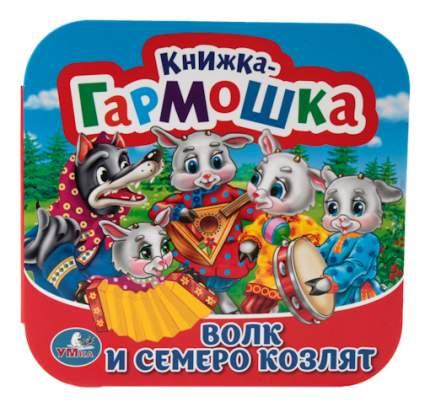 Книжка-Игрушка Умка Волк и Семеро козлят