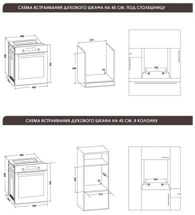Встраиваемый электрический духовой шкаф Schaub Lorenz SLB EE4620 Silver