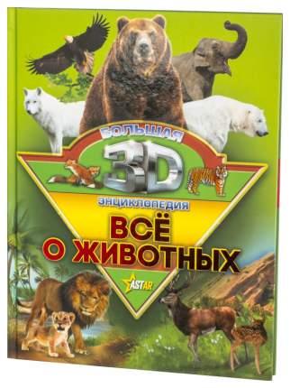 Книга Аст книга все о Животных