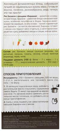 Бириани Yelli Рис басмати с овощами 250 г