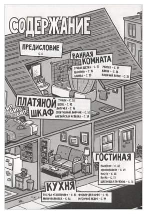 Комикс Краткие истории обычных вещей, Комикс-версия