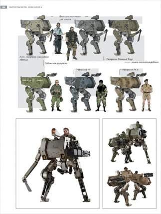 Артбук Мир игры Metal Gear Solid V