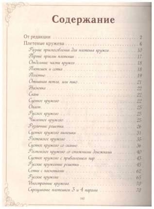 Плетеное кружево, Фриволите, Макраме