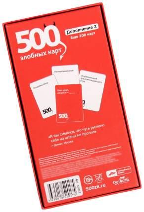 """Настольная игра """"Дополнение 2 к 500 злобных карт. Еще 200 карт"""" Cosmodrome Games"""