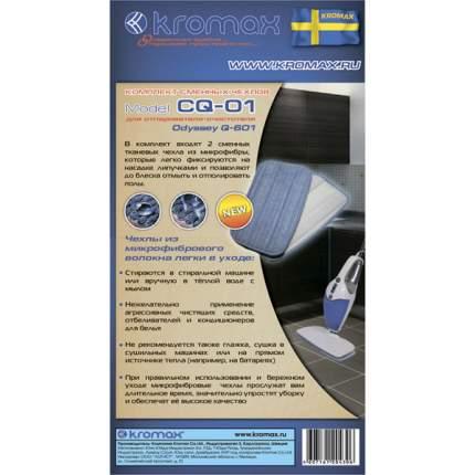 Комплект сменных чехлов Endever CQ-01