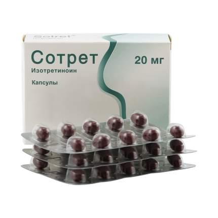 Сотрет капсулы 20 мг 30 шт.