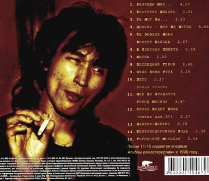 Кино Неизвестные Песни (CD)