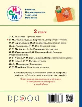 Литературное Чтение, 2 класс Учебник, Ч.1