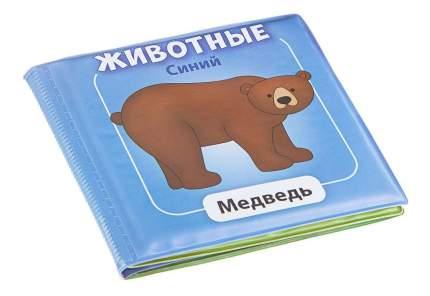 Книга для купания, Bondibon животные, 12х12 см