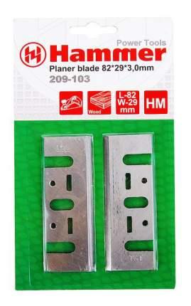 Нож для электрорубанка Hammer Flex 209-103 PB (35138)