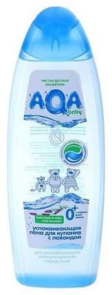 Пена для ванн AQA baby Успокаивающая 500 мл