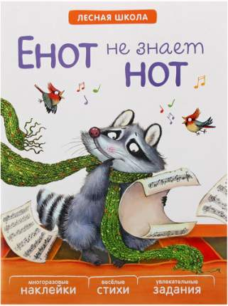 Книжка С Многоразовыми наклейками Мозаика-Синтез лесная Школа. Енот Не Знает Нот (Мс10889)