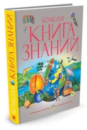 Книга МАХАОН Большая книга знаний