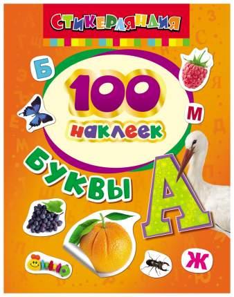 Книга С наклейками Росмэн Беляева т. Буквы