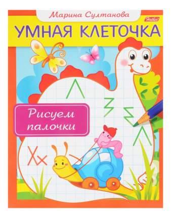Книжка Hatber Умная клеточка Рисуем палочки