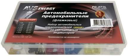 Набор автомобильных предохранителей AVS FC-271L ALDX123003