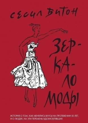 Книга Зеркало моды