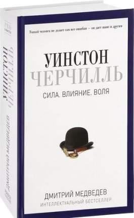 Уинстон Черчилль, Сила, Влияние, Воля