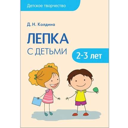 Школа Семи Гномов Детское творчество Школа Семи Гномов лепка С Детьми 2-3 лет