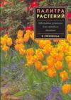 Книга Палитра растений,Цветовые решения для садового дизайна