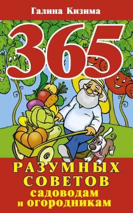 Книга 365 Разумных Советов Садоводам и Огородникам