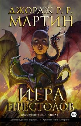 Графический роман Игра престолов. Книга 4
