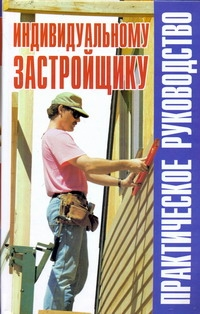 Книга Индивидуальному застройщику