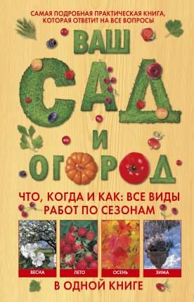 Ваш Сад и Огород, Что, когда и как: все Виды Работ по Сезонам В Одной книге