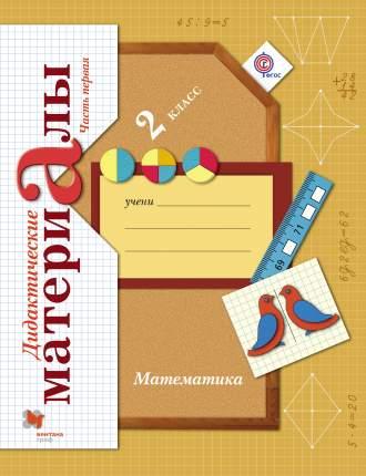 Математика, 2 класс Дидактические Материалы, Ч.1, 2