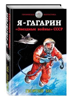 Книга Я – Гагарин, Звездные Войны Ссср