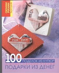 Книга Подарки из Денег, 100 поделок из купюр и Монет Своими Руками