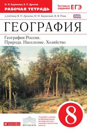 География России, 8 класс Рабочая тетрадь (С тестовыми Заданиями Егэ)