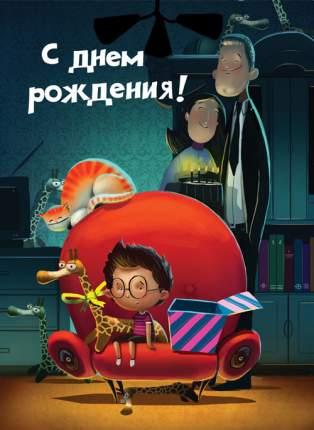 Открытка «С Днем Рождения!» М.Костенко 54143