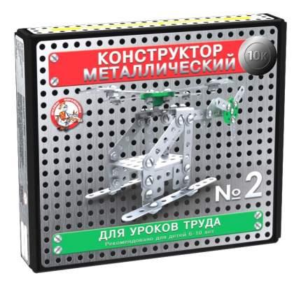 Конструктор металлический Десятое Королевство 10К №2 02078