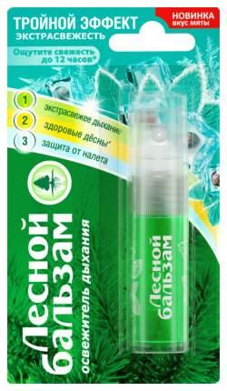Освежитель для полости рта Лесной Бальзам Тройной эффект Экстрасвежесть 8 мл