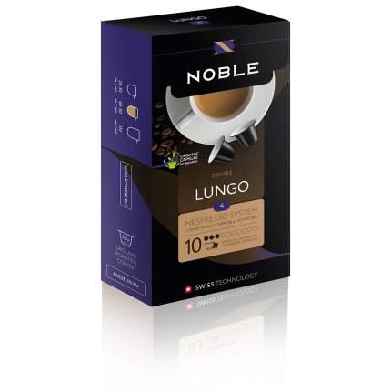 Капсулы Noble lungo для кофемашин Nespresso 10 капсул