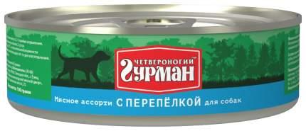 Консервы для собак Четвероногий Гурман Мясное ассорти, перепелка, 100г