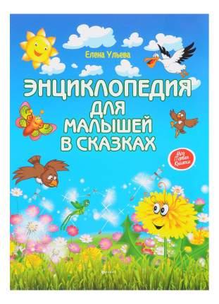 Энциклопедия для Малышей В Сказках. Елена Ульева