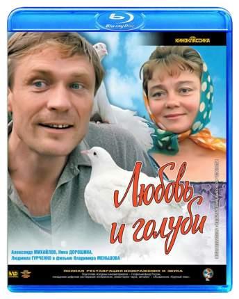 BLU-RAY-видеодиск Шедевры отечественного кино Любовь и голуби